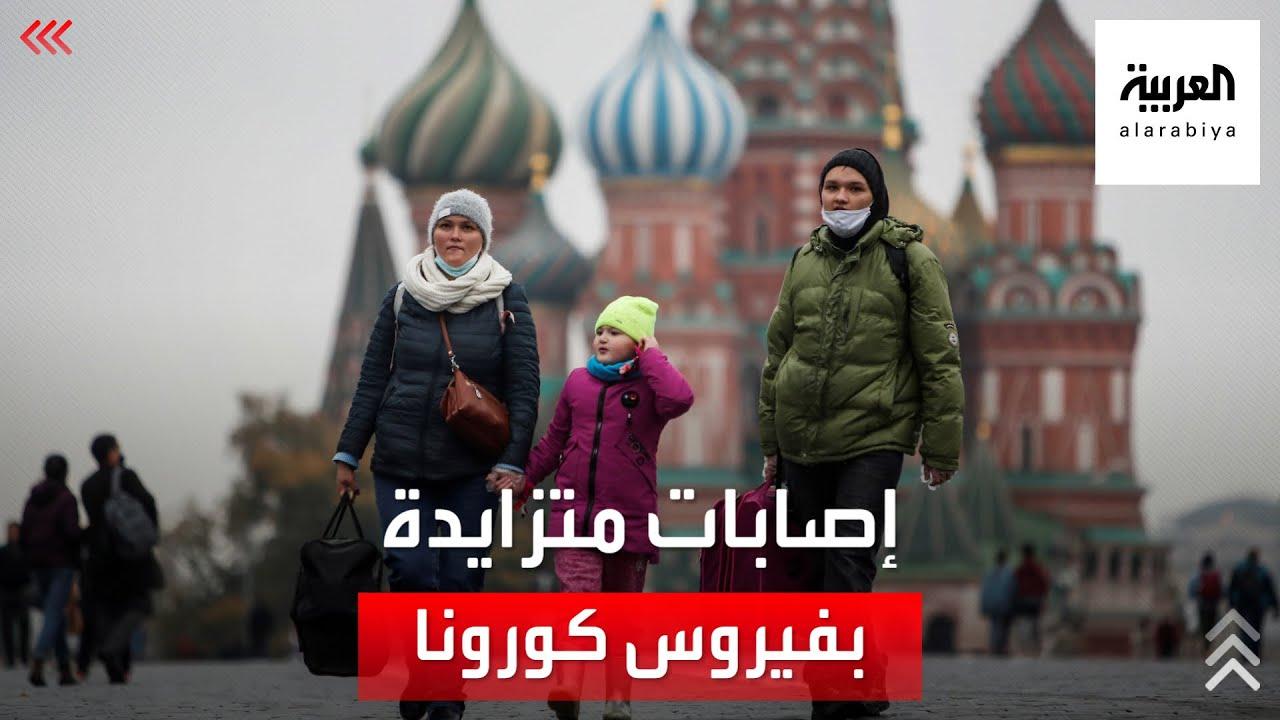 روسيا تسجل رقْماً قياسياً بعدد وفيات كورونا خلال 24 ساعة  - نشر قبل 2 ساعة