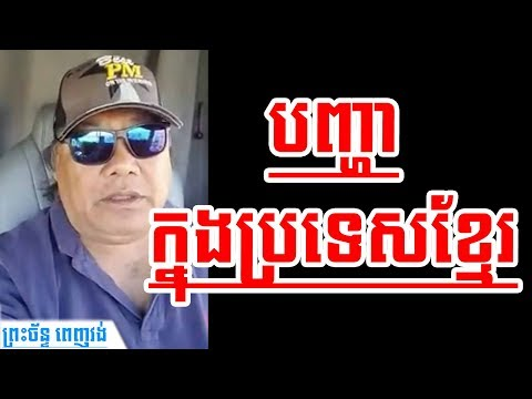 Khmer News Today | He Talked About Political Issues and Khmer People