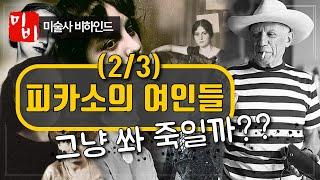 미술사 비하인드 스토리, 파블로 피카소편 2/3 (feat. 쏴 죽이고 싶은 피카소의 여성편력!!)