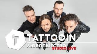 Живая Музыка TattooIN - Любопытство (Studio Live) клип онлайн  (6+)