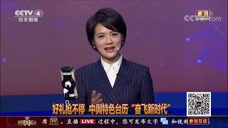 《中国舆论场》 20200112| CCTV中文国际