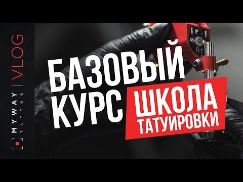 Тату бровей (видео обучение)