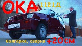 УНИКАЛЬНАЯ ОКА-1121 Д / ЗАВОДСКАЯ ПЕРЕДЕЛКА / Иван Зенкевич