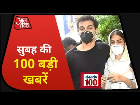 देश-दुनिया की सुबह की 100 बड़ी खबरें I Nonstop 100 I Top 100 I Sep 11, 2020