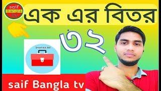 #apps Review #saif Bangla tv#5,MBএকটি অ্যাপস এর মধ্যে ৩২টি অ্যাপস।