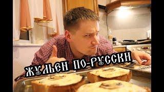 Жульен по-Русски из шампиньонов и картошки