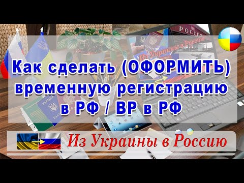 1.12 Как сделать (ОФОРМИТЬ) #временную #регистрацию в РФ / ВР в РФ /  HD  / #Из#Украины#в#Россию