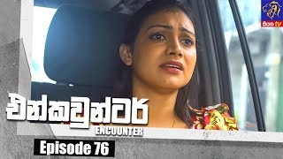 Encounter - එන්කවුන්ටර් | Episode 76 | 03 - 09 - 2021 | Siyatha TV Thumbnail