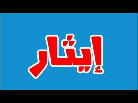 ما معني اسم إيثار في اللغة العربية ما معني كلمة إيثار في اللغة العربية معنى اسم إيثار بالاسلام Youtube