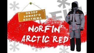 Norfin Arctic Red костюм заслуживающий особого внимания любителям зимний рыбалки