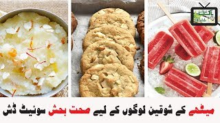Healthy Desserts To Satisfy Your Sweet Tooth - Pakistan Health TV