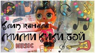 Клип канала MIMI KIKI TOY флешмоб КЛАССНАЯ детские песни клипы куклы ЛОЛ! Дискотека лол конфетти