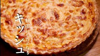 【キッシュ】フレンチのプロが教える冷凍パイシートで美味しく作る方法 料理 クキパパ