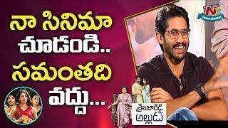 First Come to Shailaja Reddy Alludu and Then Take U Turn : Naga Chaitanya | Samantha | NTV Ent