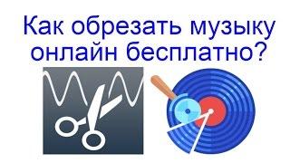 Как обрезать музыку онлайн бесплатно?(Подробнее http://webtrafff.ru/kak-obrezat-muzyku-onlajn-besplatno.html Скачивать конвертеры для аудио файлов больше не нужно. Уже..., 2015-09-12T18:26:04.000Z)