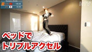 新居のベッドでトリプルアクセル? 余裕だろwww 【フィギュアスケート】 thumbnail