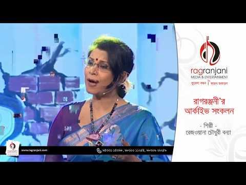 ORE BHAI MITTHA  VEBONA  || Rezwana Choudhuri Banyan (রেজওয়ানা চৌধুরী)