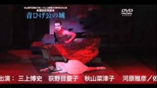 「青ひげ公の城」DVD、好評発売中!/台本・詞:寺山修司 演出・音楽:...