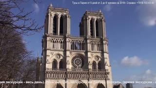 Туры в Париж от 2 до 6 человек с проживанием в аппартаментах