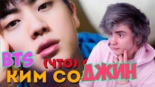 ЧТО СКРЫВАЕТ (ОТ/ДЛЯ) A.R.M.Y КИМ СОКДЖИН   JIN BTS   K-POP ARI RANG Реакция   Не просто BTS