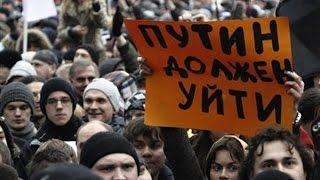 Приведет ли протестное движение в Росии к падению путинского режима?