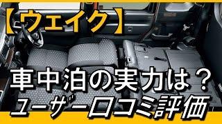 ダイハツ  ウェイク車中泊の評価・評判 thumbnail