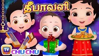 தீபாவளி பாடல் Deepavali Song 2019   Tamil Rhymes for Children   ChuChu TV Kids Songs