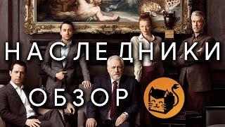 """НАСЛЕДНИКИ """"SUCCESSION"""" ОБЗОР СЕРИАЛА"""