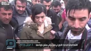 مصر العربية | الناشطة العراقية نادية مراد: اللاجئون في مخيم إيدومني يعيشون ظروفا صعبة