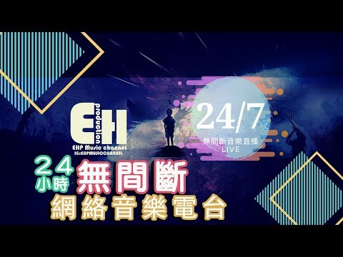 EHP |  綜合音樂電台 24/7 | POP Music Live Radio