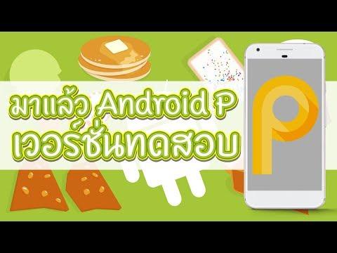 Android P มาแล้วรุ่นทดสอบ รองรับหน้าจอแหว่ง, พร้อมทำงานกับกล้องหลายตัว   Droidsans - วันที่ 08 Mar 2018