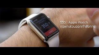 siampod ep 34 : รีวิว - Apple Watch เฉพาะ Activity และ Workout
