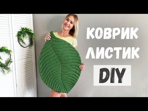 КОВРИК ЛИСТИК DIY Стильный декор. Как сделать потайной шов?