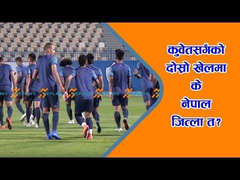 Will Nepal Defeat Kuwait in 2nd match | Video report |  Nepal vs Kuwait football