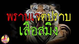 พรานเจตปราบเสือสมิง