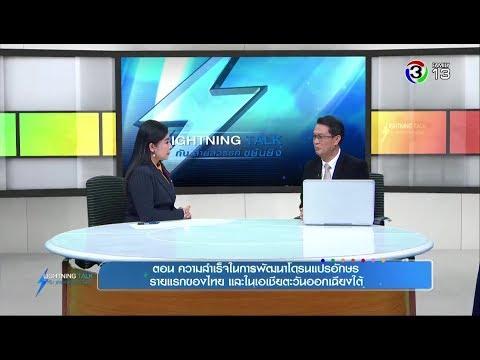 ความสำเร็จในการพัฒนาโดรนแปรอักษรรายแรกของไทย - วันที่ 29 Nov 2018