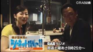 青森放送ラジオ「青森発!元気印ラジオ梅沢富美男のシャキットするべぇ...