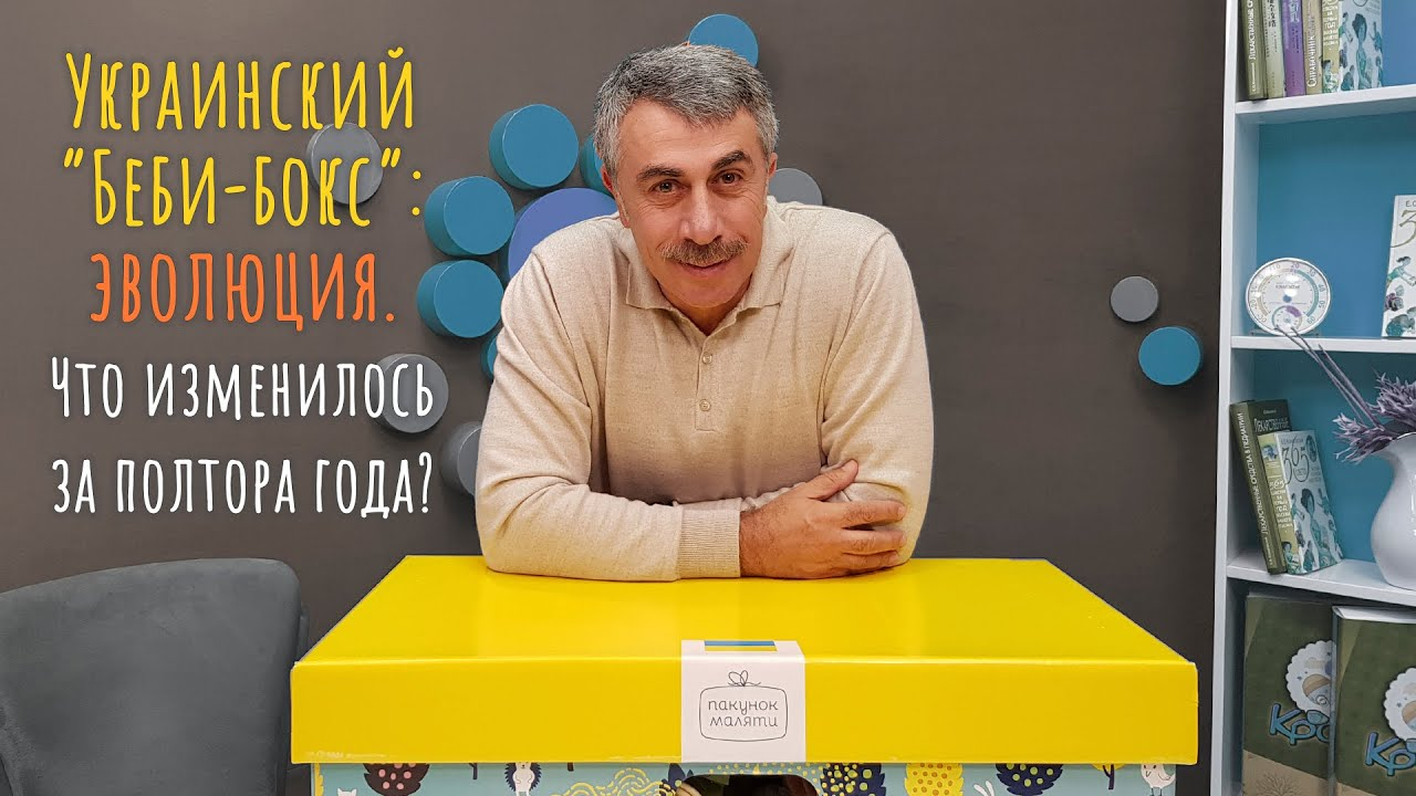 Доктор Комаровский от (26.05.2020) Украинский беби-бокс: эволюция. Что изменилось за полтора года?