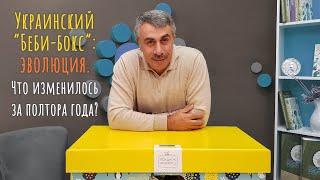 Украинский беби-бокс: эволюция. Что изменилось за полтора года? - Доктор Комаровский