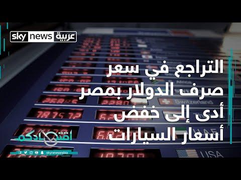 التراجع في سعر صرف الدولار بمصر أدى إلى خفض أسعار السيارات  - نشر قبل 1 ساعة