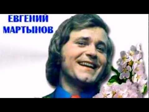 Клип Евгений Мартынов - Начни сначала