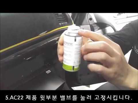 볼트로닉 AC 22 에어컨 냄새 제거제 사용방법