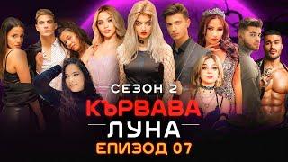 Кървава Луна: СЕЗОН 2 ФИНАЛ Епизод 7
