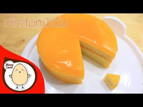 🔴bekery เค้กส้มหน้านิ่ม สูตรไม่เลี่ยน Orange cake By Minna