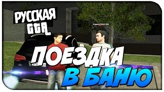 Video Поездка в баню! - CRMP #16 [URM RolePlay] download MP3, 3GP, MP4, WEBM, AVI, FLV Maret 2018