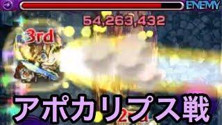 【モンスト】数十秒で分かる!アポカリプス戦での獣神化リコルSSのヤバさ