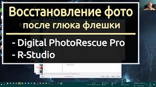 Восстановление фото с SD карты 2 прогами.