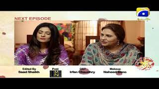 Mera Haq Episode 9 Teaser | HAR PAL GEO