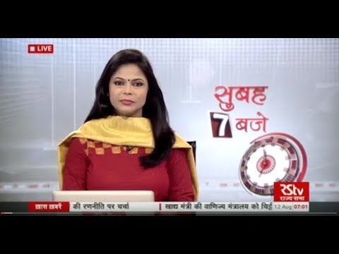 Hindi News Bulletin | हिंदी समाचार बुलेटिन – Aug 12, 2017 (7 am)