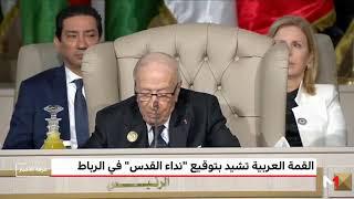 القمة العربية.. إعلان تونس يشيد بتوقيع الملك محمد السادس وبابا الفاتيكان على